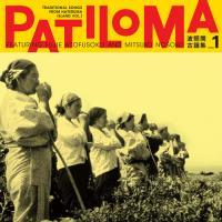 VARIOUS - 久保田麻琴 - PATILOMA 波照間 古謡集1  : CD