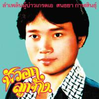SONTHAYA KALASIN - Grade A Guy : CD