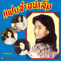 ANGKANANG KUNCHAI - Never Forget Me : LP