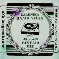 KAZUYA a.k.a PEE - GREEK 60s-70s 7inch Vinyl Mix : YOU-ON MUSIC (JPN)