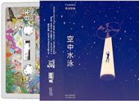 空中水泳 - C110mix 原点回帰 : Cassette+DL