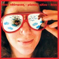 LENA PLATONOS - Sun Masks : LP