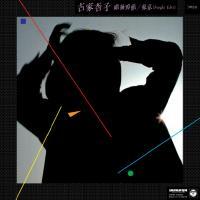 古家杏子 - 晴海埠頭 / 東京 : 7inch