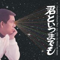 ECD×DJ Mitsu the Beats / PUNPEE - 君といつまでも(Together Forever Mix) / お嫁においで 2015 : 7inch