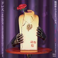 鶴岡龍とマグネティックス - ドレス : 7inch