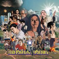 OST - バンコクナイツ : CD