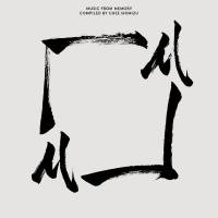 VARIOUS - COMPILED BY CHEE SHIMIZU - Music From Memory : CALENTITO <wbr>(JPN)