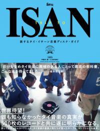 Soi48 (宇都木景一&高木紳介) - 旅するタイ・イサーン音楽ディスク・ガイド TRIP TO ISAN : BOOK