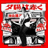 加山雄三 feat. RITTO×ALTZ - 夕陽は赤く : NEW JAPAN (JPN)