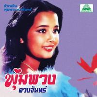 PHUMPHUANG DUANCHAN - Lam Phloen Phumphuang Duanchan : CD