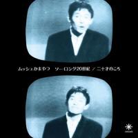 ムッシュかまやつ - ソー・ロング20世紀 : 7inch
