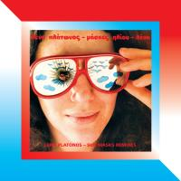LENA PLATONOS - Sun Masks Remix EP : DARK ENTRIES (US)