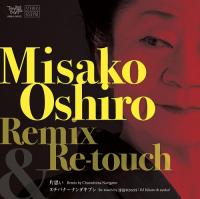 MISAKO OSHIRO - Remix & Re-touch 7inch Single : 7inch
