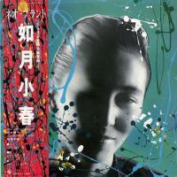 KOHARU KISARAGI - Neo-Plant : LAG RECORDS (UK)