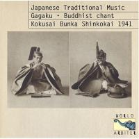 VARIOUS - Japanese Traditional Music : Gagaku - Buddhist Chant : CD