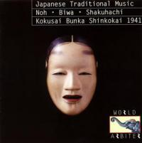 VARIOUS - Japanese Traditional Music : Noh - Biwa - Shakuhachi Kokusai Bunka Shinkokai 1941 : CD
