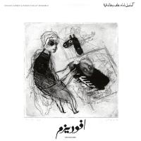 KHALED KURBEH & RAMAN KHALAF ENSEMBLE - Aphorisms : LP