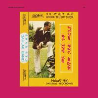 HAILU MERGIA / DAHLAK BAND - Wede Harer Guzo : AWESOME TAPES FROM AFRICA (US)