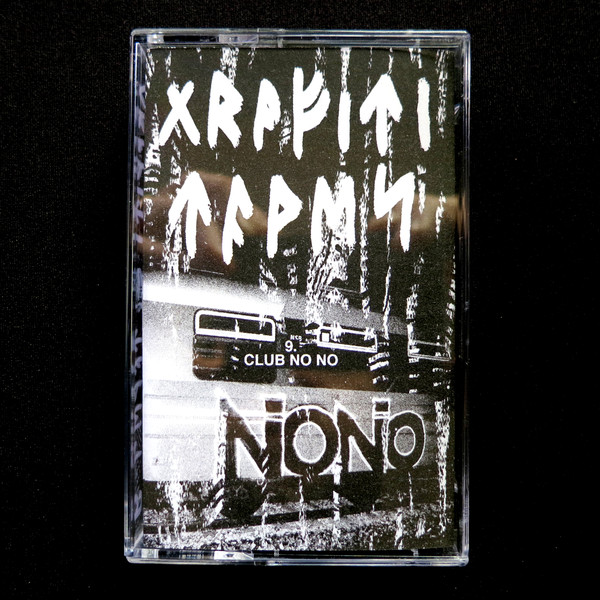 SNORRE MAGNAR SOLBERG - Grafiti Tapes 9 : CASSETTE