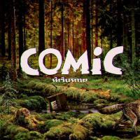 SIRIUSMO - Comic : MONKEYTOWN