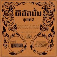 VARIOUS - Paradise Bangkok - The Album Vol. 2 : LP