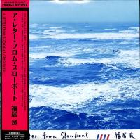 胼鎡?? - A Letter From Slowboat : LAWSON HMV ENTERTAINMENT, INC. (JPN)