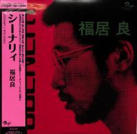 福居良 - Scenery(3rdプレス) : LP
