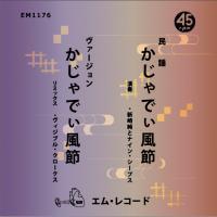 新崎純とナイン・シープス - かじゃでぃ風節  c/w Visible Cloaks [ かじゃでぃ風節 (Visible Cloaks Remix)] : 7inchi