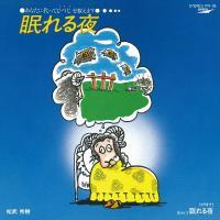 松武 秀樹 - 眠れる夜 : 7inch