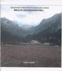 KINK GONG - Buddhist Prayers In Sichuan China : KINK GONG (GER)