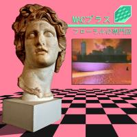 MACINTOSH PLUS - Floral Shoppe : OLDE ENGLISH SPELLING BEE (US)