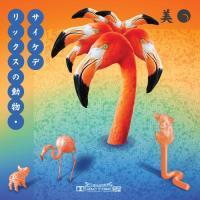 MIRO SUNDAYMUSIQ - Butter EP : 12inch