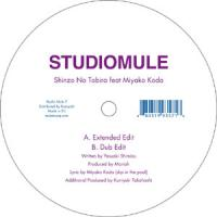 STUDIO MULE - Shinzo No Tobira feat. Miyako Koda : 12inch