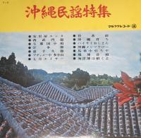 VA - 沖縄民謡特集 : LP