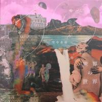 空中水泳 - 世界の世界 : CD