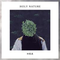 田我流 - Holy Nature :  (JPN)