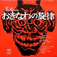 沖縄プロムジカ合唱団 - おきなわの旋律 : LP