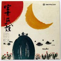 国吉源次, 下地キヨ - 宮古民謡 : LP