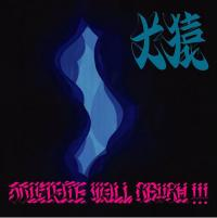 犬猿 - Jollypat wall crush!!! : CD