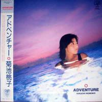 菊池桃子 - ADVENTURE : LP