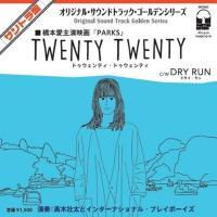 インターナショナル・プレイボーイズ - Twenty Twenty / Dry Run : 7inch