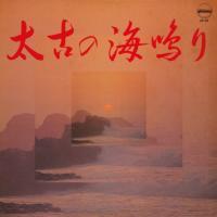 YOSHIMI UENO(上野好美) - Taiko No Uminari(太古の海鳴り) : LP