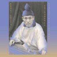 雨田光平 / SUGAI KEN - 京極流箏曲「新春譜」 : 10inch