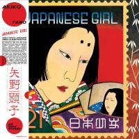 矢野顕子(Akiko Yano) - Japanese Girl : LP