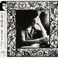 MAYUMI SONODA with KICHIRO SUGINO TRIO(園田まゆみと杉野喜知郎トリオ) - Gogo Sanji No Aki(午後3時の秋) : LP