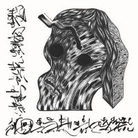 YPY - Be A Little More Selfish : EM RECORDS (JPN)