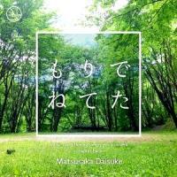 DAISUKE MATSUSAKA - もりでねた Music For Diffusing Sleepy Environment ~ Chapter Harp ~ : CD