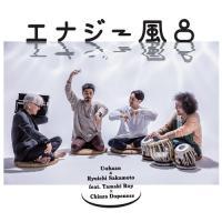 U-zhaan & Ryuichi Sakamoto feat. 環ROY × 鎮座DOPENESS - エナジー風呂 : 7inch