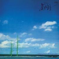 横田年昭 - Elevation / 高翔 : LP