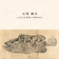元ちとせ - 元唄 幽玄 〜元ちとせ奄美シマ唄REMIX〜 : 12inch